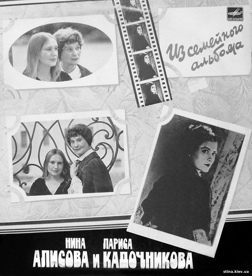 Нина Алисова и Лариса Кадочникова